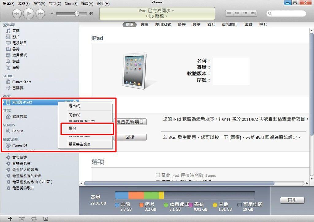 iPad多工手勢_01.jpg