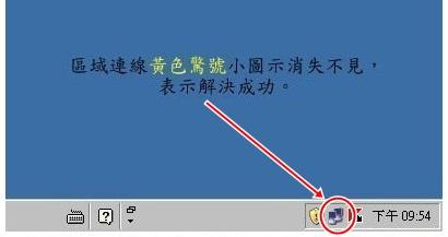 XP區域連線13.jpg