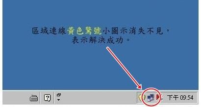 XP區域連線05.jpg
