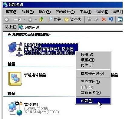 XP區域連線08.jpg