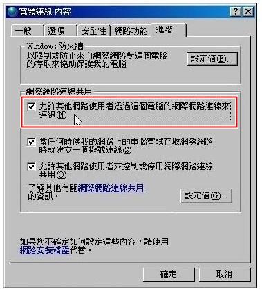 XP區域連線11.jpg