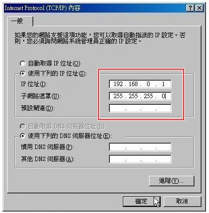 XP區域連線04.jpg