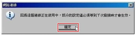 XP區域連線12.jpg