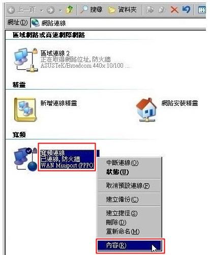 XP區域連線10.jpg