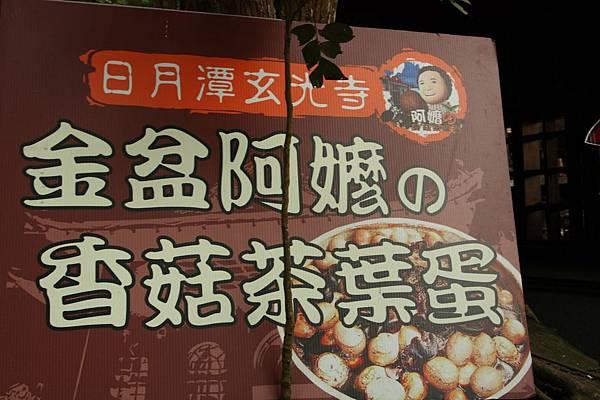 日月潭、苗栗三天兩夜之旅_068.JPG