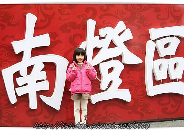 2012台灣鹿港燈會_47.JPG