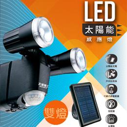 太陽能LED感應燈04