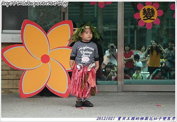 寶貝王國幼稚園花仙子變裝秀_44