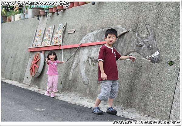 台南關廟新光里彩繪村_32