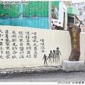 台南關廟新光里彩繪村_34