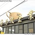 嘉義品皇咖啡工廠_01