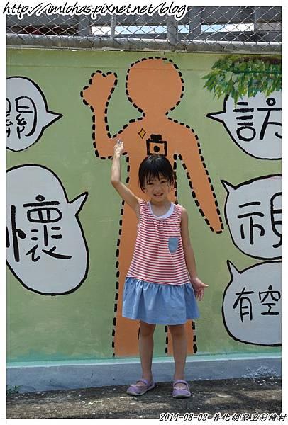 20140803善化胡家里彩繪村_095