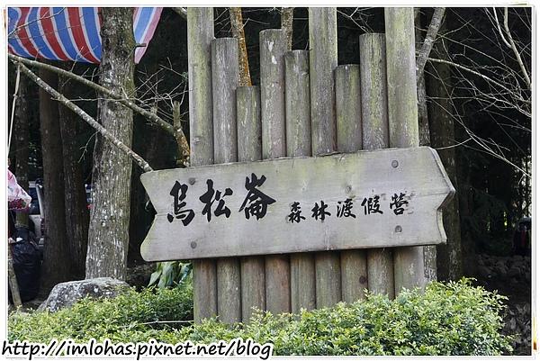 2011-01-09 信義鄉烏松崙賞梅花、梅子夢工場園區070.JPG