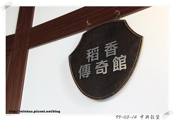 中興榖堡10.JPG