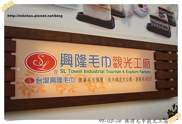興隆毛巾觀光工廠05.JPG