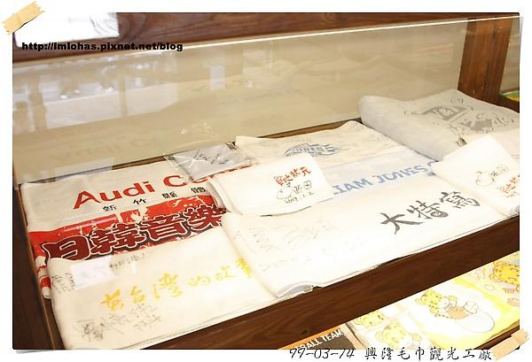 興隆毛巾觀光工廠14.JPG