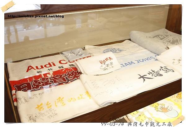 興隆毛巾觀光工廠15.JPG