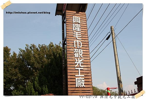 興隆毛巾觀光工廠38.JPG