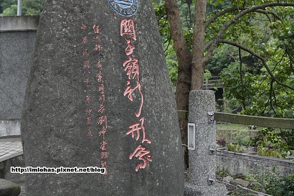 關子嶺紅葉公園19.JPG
