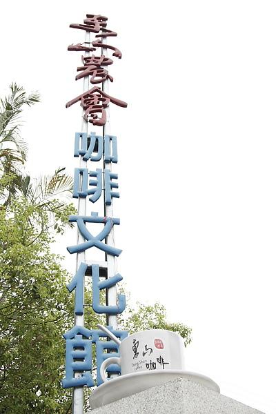東山農會.JPG