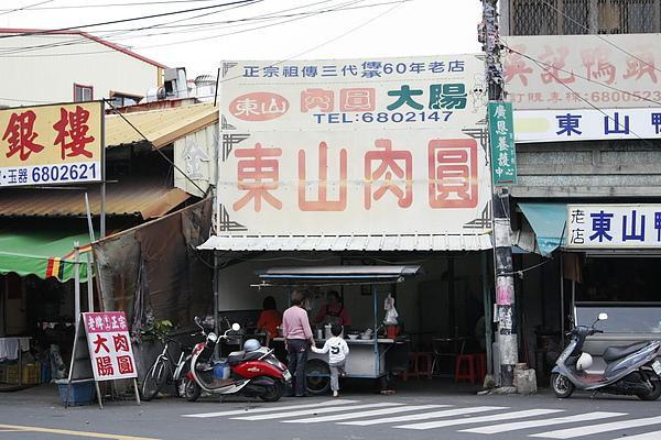 東山肉圓01.JPG