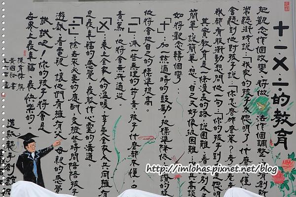 造紙龍25.JPG