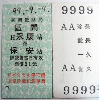「長長久久」紀念票 永康站明開賣.jpg