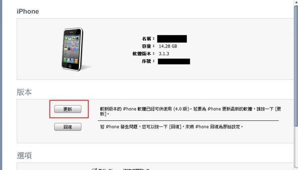iPhone OS4_01.jpg