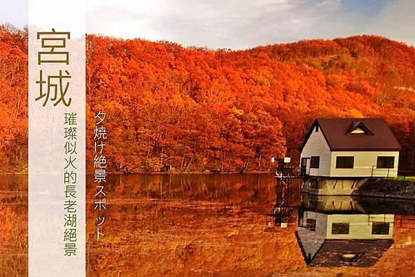 【宮城】走進日本絕景!與「蔦沼朝燒」互別苗頭的「長老湖夕燒」 @ Megumi的日本旅人塾 :: 痞客邦