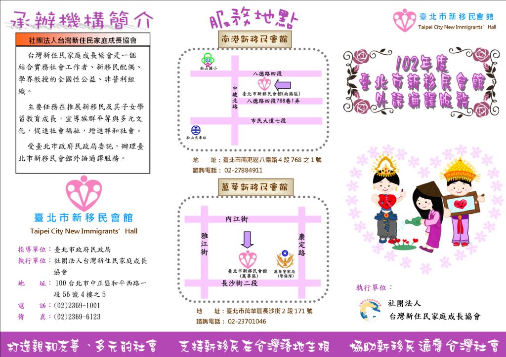 102年臺北市新移民會館外語通譯服務