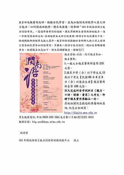 教育部閩南語能力認證考試