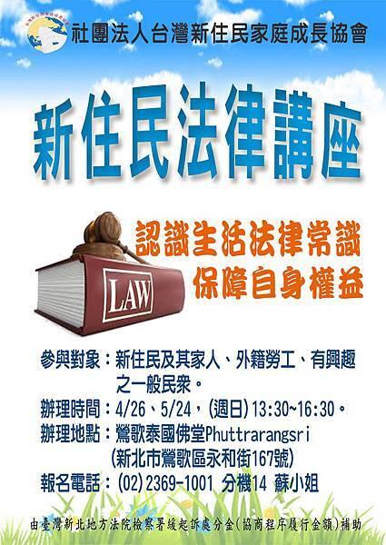 法律講座 網路版 (藍天綠地版)