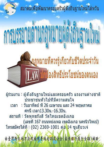 法律講座 網路版 泰文 (藍天綠地版)