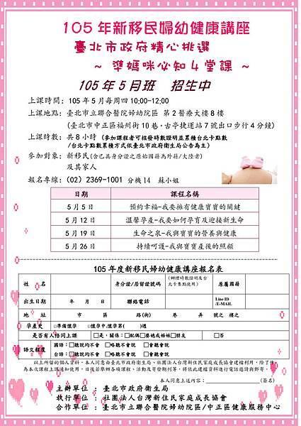 (1050314(衛生局修後)婦幼健康講座簡章.jpg