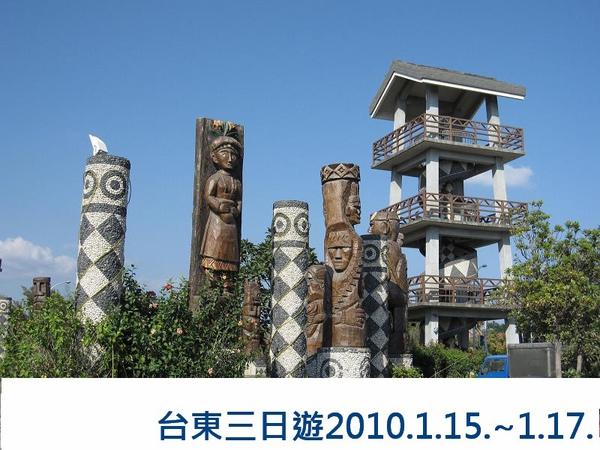2010.1.15~17台東行