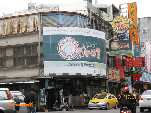 台東神農青草茶-看店名就覺得很有效