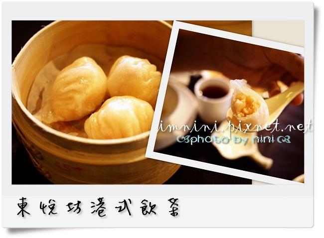 1106-東悅坊港式飲茶1.jpg