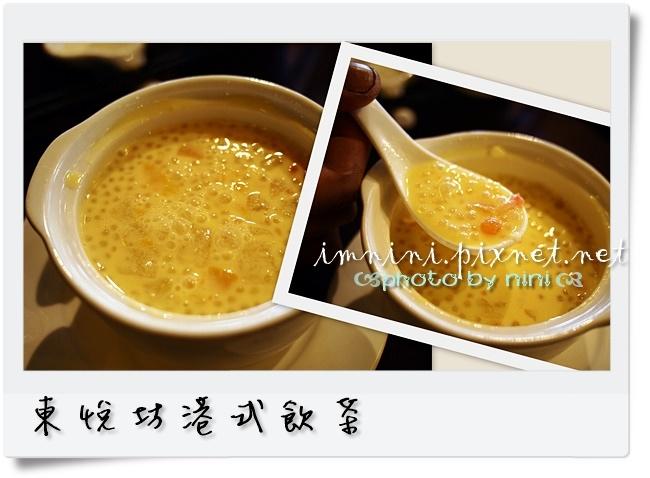 1106-東悅坊港式飲茶3.jpg