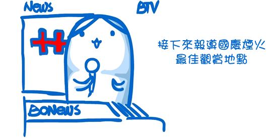 20111103_不吉利1