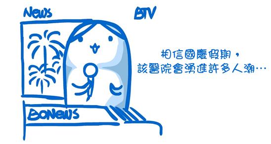 20111103_不吉利3
