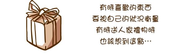 20111108-gift_r1_c1_s1.jpg