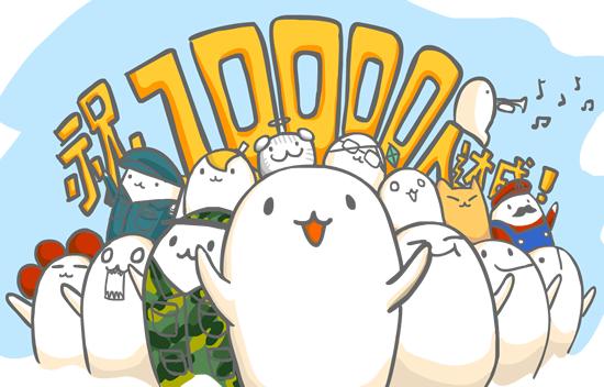 慶祝皮克咆人數達10000人!!