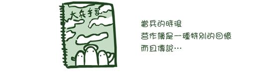 20111121-巧合_r1_c1.jpg