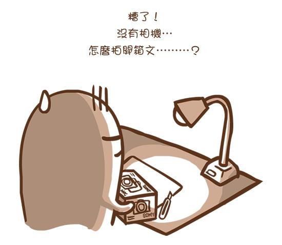 20111127-尷尬的開箱文.jpg