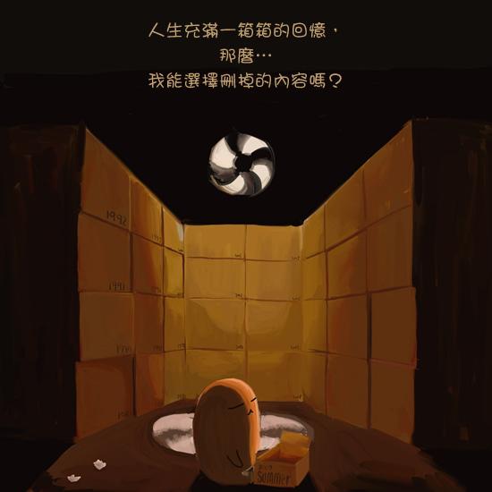20111129-選擇性遺忘.jpg