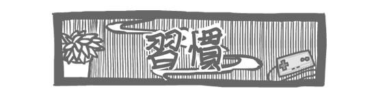 20120219-遊戲2_r1_c1.jpg