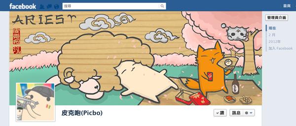 picbo