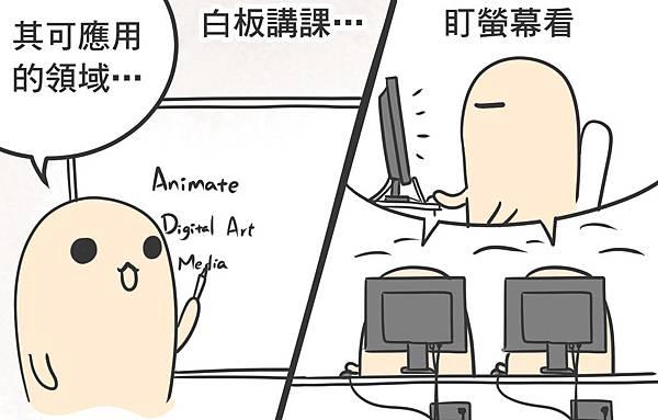 老師真難為-のコピー_03