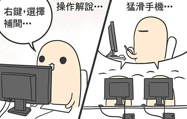 老師真難為-のコピー_06