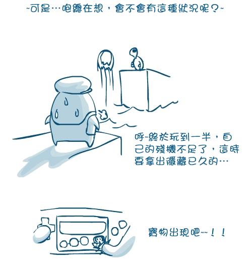 20100715-super mario_r7_c1.jpg